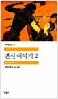 [중고] 변신 이야기 2