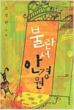[중고] 불란서 안경원