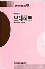 [중고] 브레히트