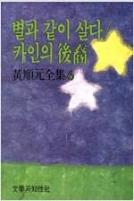 [중고] 별과 같이 살다 / 카인의 후예