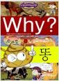 [중고] Why? 똥