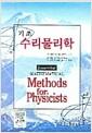 기초 수리물리학