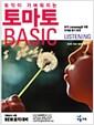 [중고] 토익이 가벼워지는 토마토 BASIC L/C (테이프 별매)