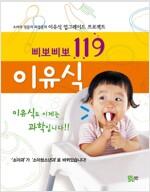 [중고] 삐뽀삐뽀 119 이유식