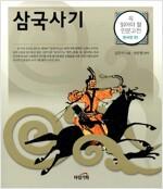 [중고] 삼국사기