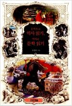 [중고] 문학으로 역사 읽기, 역사로 문학 읽기