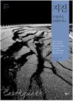 지진 : 두렵거나, 외면하거나