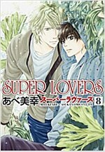 SUPER LOVERS 第8卷 (コミック)