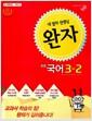[중고] 완자 초등 국어 3-2 (2015년)