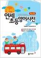 [중고] 동아 연세 초등영어사전