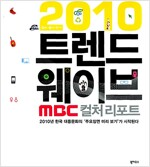 [중고] 2010 트렌드 웨이브