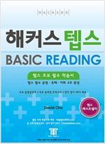해커스 텝스 Basic Reading