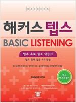 해커스 텝스 Basic Listening (테이프 별매)