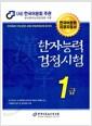 [중고] 2011 한자능력검정시험 1급