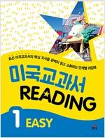 [중고] 미국 교과서 Reading Easy 1