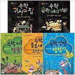 초등 스토리텔링 수학 시리즈 1~5권 세트(종합장 증정)