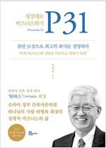 [중고] P31