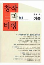 [중고] 창작과 비평 168호 - 2015.여름
