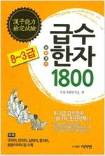 [중고] 한자능력검정시험 급수한자 1800