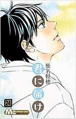 君に屆け 24 (コミック)