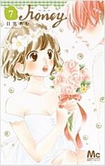 ハニ-(7) (マ-ガレットコミックス) (コミック)
