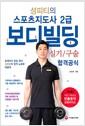 [중고] 성피티의 스포츠지도사 2급 보디빌딩 실기 / 구술 합격공식