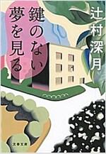 鍵のない夢を見る (文春文庫) (文庫)