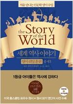 세계 역사 이야기 영어리딩훈련 중세 1 (읽기용 원문 + 해설 + 오리지널 음원)