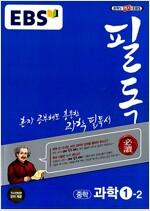 EBS 필독 중학 과학 1-2 (2017년용)