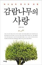 [중고] 감람나무의 사랑