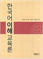 [중고] 한국어 이해교육론