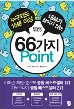 [중고] 누구와도 15분 이상 대화가 끊이지 않는 66가지 Point