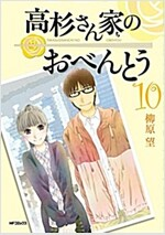 高杉さん家のおべんとう(10): MFコミックス フラッパ-シリ-ズ (コミック)
