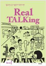 Real Talking(리얼토킹)
