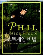 [중고] 필 미켈슨 쇼트게임 비법