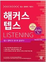 해커스 텝스 Listening (최신개정판)
