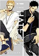 I HATE (マ-ブルコミックス) (コミック)