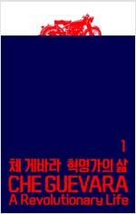 체 게바라 혁명가의 삶 1