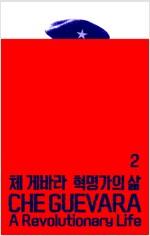 체 게바라 혁명가의 삶 2