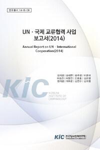 2014 UN 국제 교류협력 사업 보고서