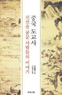 중국 도교사 :신선을 꿈꾼 사람들의 이야기
