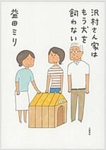 澤村さん家はもう犬を飼わない (單行本)