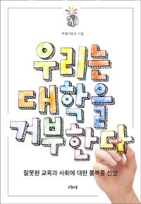 7일 7책] #10 – 고3에게 권하는 책 《우리는 대학을 거부한다》