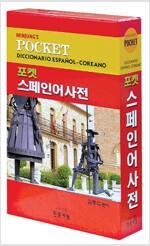 [중고] 포켓 스페인어 사전