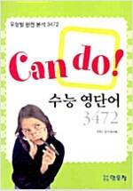 [중고] Can do 수능 영단어 3472