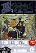 [중고] 강철의 연금술사 12