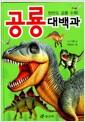 [중고] 공룡 대백과