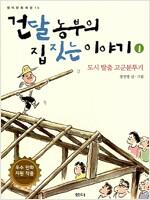 [중고] 건달 농부의 집 짓는 이야기 1