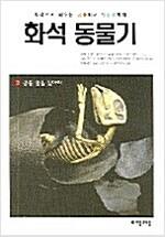 [중고] 화석 동물기 2