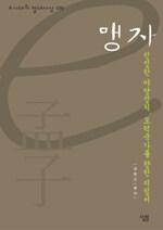 «맹자 – 진정한 야당정치, 도덕국가를 향한 지침서», 장현근, 살림